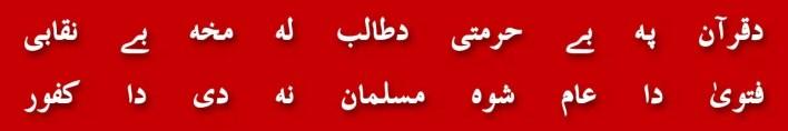 65-ye-jo-dehshat-gardi-he-is-ky-piche-wardi-he-40-fcr-mehsood-slogan-waziristan-allama-iqbal-nato-mujahideen-iblees-russia