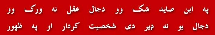 71-shah-wali-ullah-fikr-e-waliullah-ubaid-ullah-sindhi-talaq-londi-jibri-zina-muttahida-majlis-e-amal-mufti-taqi-usmani-saudi-arab-cenima-halala-muta