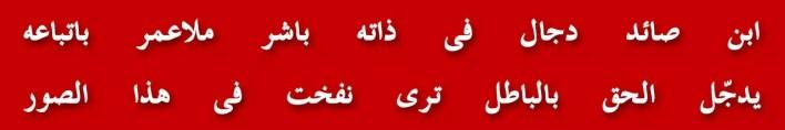 78-hazrat-umar-and-hadith-qirtas-panjtan-pak-tabbar-nawaz-sharif-maryam-nawaz-kulsoom-nawaz-shahbaz-sharif-hamza-shahbaz