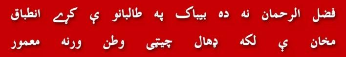 84-ptm-manzoor-pashtoor-wazeer-e-azam-imran-khan-pervaiz-bushra-manika-iddat-period-shah-naimatullah-wali