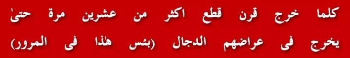 93-maryam-nawaz-tweet-abdul-quddos-buloch-property-establishment-army-seventy-year-hasan-nawaz-geo-tv-media-isi-supreme-court-talk-show-quran-revolution