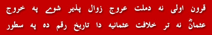 95-pakhtoon-history-constitution-pakistan-insaf-demand-manzoor-pashtoon-fc-police-army-court-quatta-media-balochistan-culture