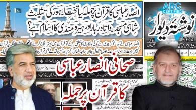 Orya Maqbool Jan, Ansar Abbasi, Reham Khan, Surah Noor, Journalist Ansar Abbasi