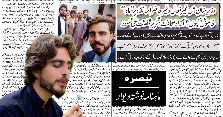 education in pakistan, corruption in education