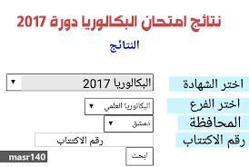 نتائج البكالوريا 2017 سوريا