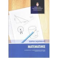 Кључ теста из математике