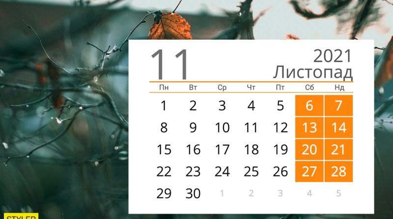 Скільки будемо відпочивати в листопаді: свята і вихідні