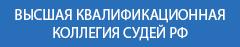 Высшая квалификационная коллегия судей РФ
