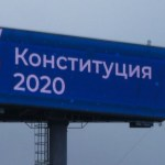 Поправки к Конституции России 2020 на сайте www.zaschitnik26.ru
