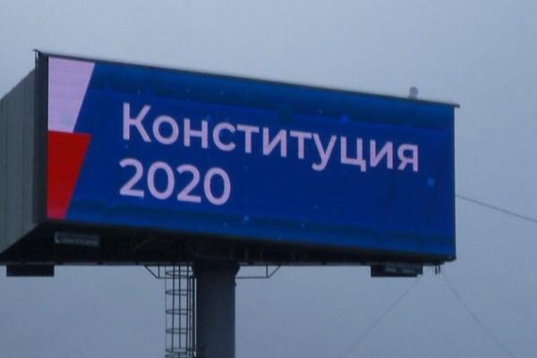 Поправки к Конституции России 2020
