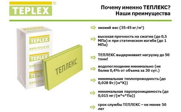 Экструдированный-пенополистирол-cовременный-утеплитель-нового-поколения-8
