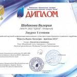 ЮНК_Арктика_2013(1)