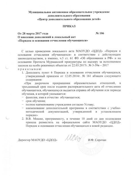 О внесении изменений в локальный акт № 106 от 28 марта 2017