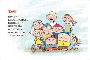 Брошюра _Правила безопасного поведения детей на железнодорожном транспорте__page-0001