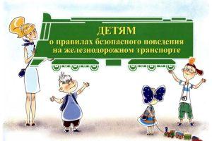 Детям о правилах безопасного поведения на железной дороге_page-0001