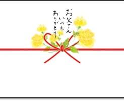 父の日の熨斗(のし)
