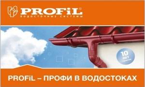 Водосточная система Profil - ZAVODKM