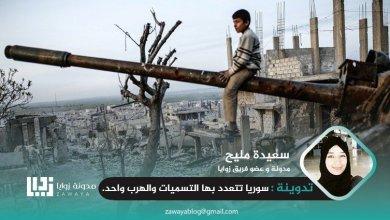 سوريا تتعدد بها التسميات والهرب واحد