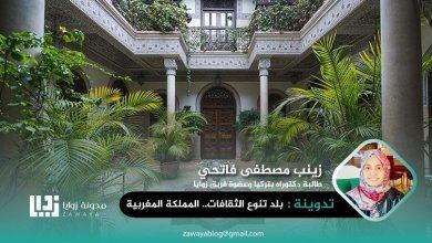 بلد تنوع الثقافات المملكة المغربية
