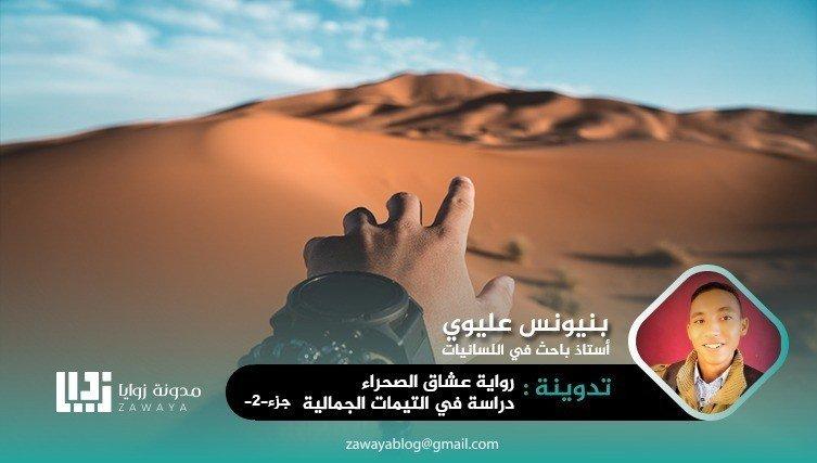 رواية عشاق الصحراء دراسة في التيمات الجمالية الجزء2