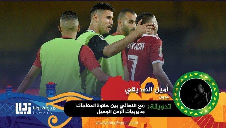 رُبع النهائي بين حلاوة المفاجآت وديربيات الزمن الجميل can2019