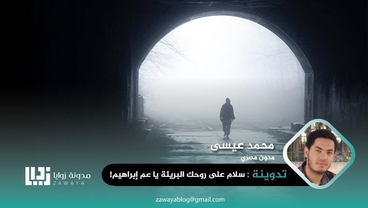 سلاماً على روحك البريئة يا عمّ إبراهيم
