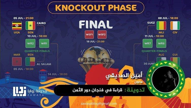 قراءة فنجان دور الثمن وحظوظ المنتخب المغربي للعبور إلى الدور القادم can2019