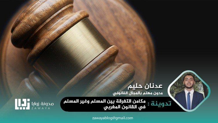 مكامن التفرقة بين المسلم وغير المسلم من خلال بعض النصوص القانونية