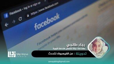 عن الفيسبوك نتحدث