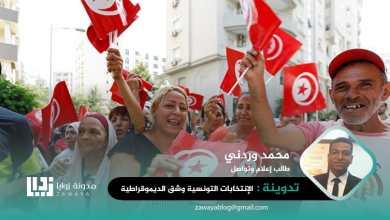 الانتخابات التونسية وشقُّ مسار الديمقراطية