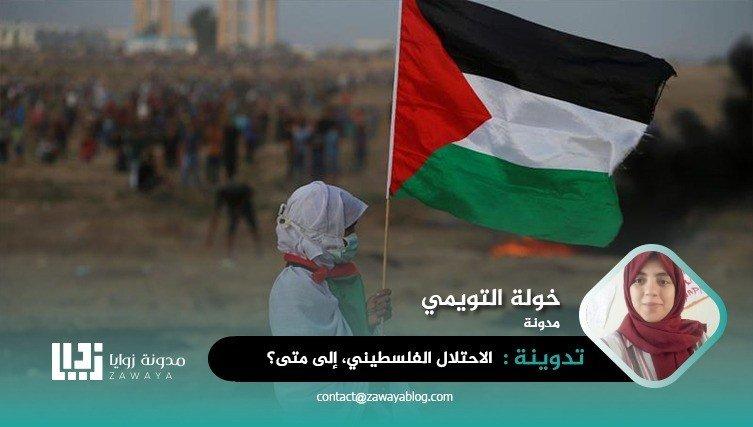 الاحتلال الفلسطيني، إلى متى؟