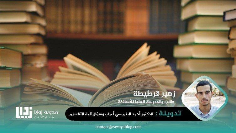 الدكتور أحمد الطريسي أعراب وسؤال آلية التقسيم