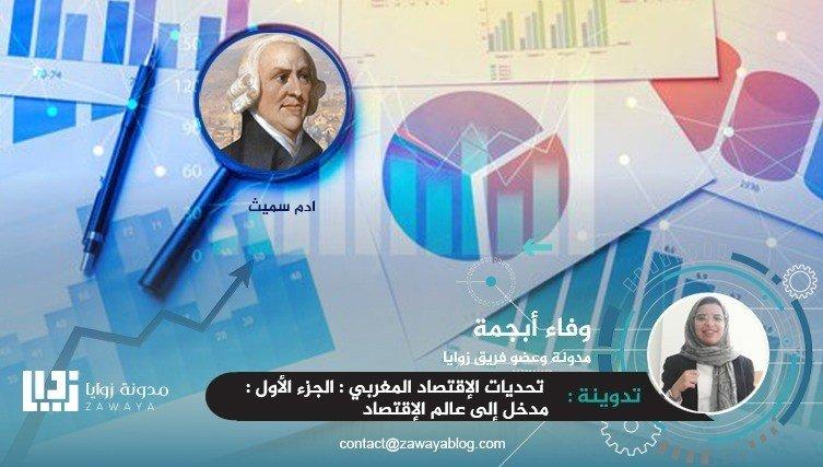 تحديات الاقتصاد المغربيالجزء الأول مدخل إلى عالم الاقتصاد