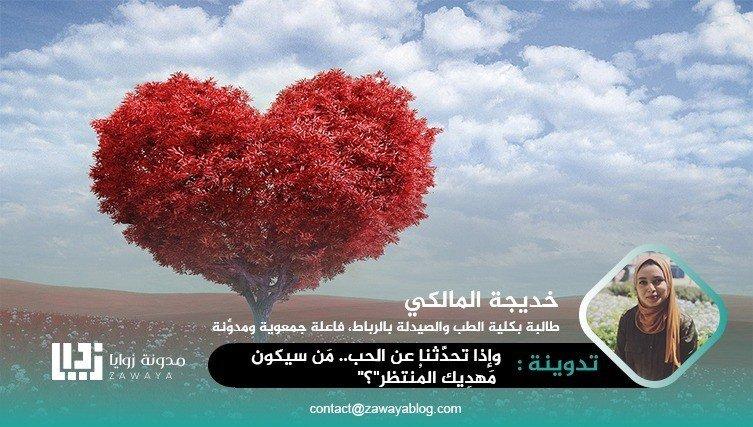 وإذا تحدَّثنا عن الحب مَن سيكون مَهْدِيك المنتظر ؟