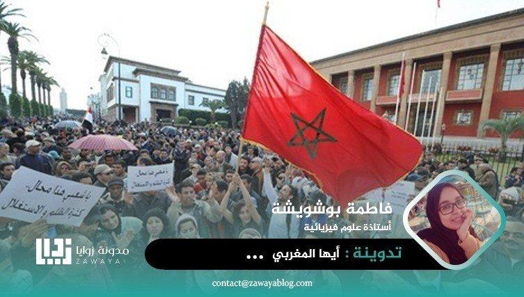 أيُّـها المغربي