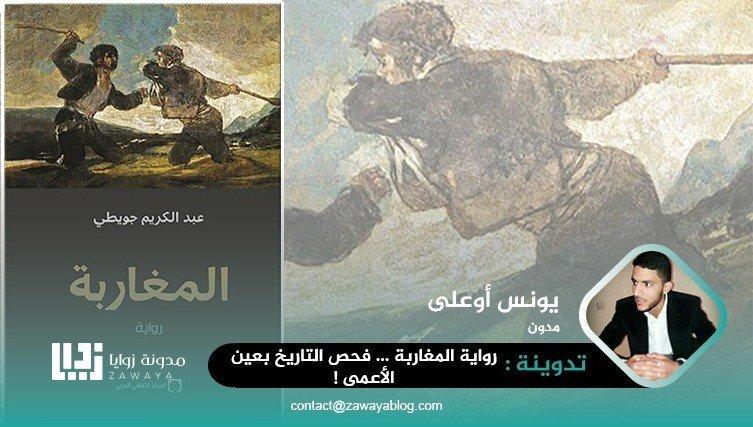 رواية المغاربة فحص التاريخ بعين الأعمى
