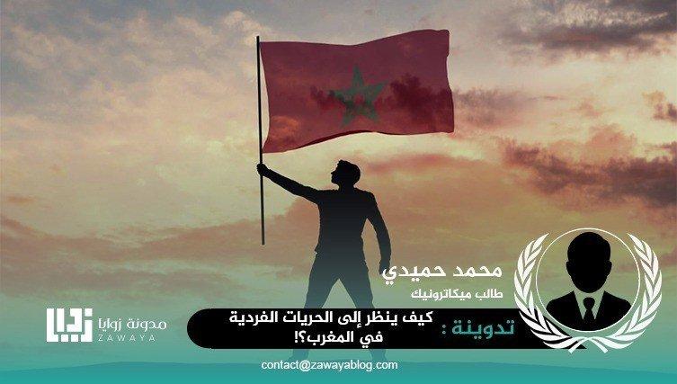 كيف يُنظَر إلى الحريات الفردية في المغرب ؟