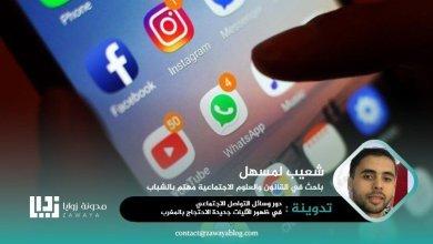 وسائل التواصل الاجتماعي والآليات الجديدة للاحتجاج بالمغرب