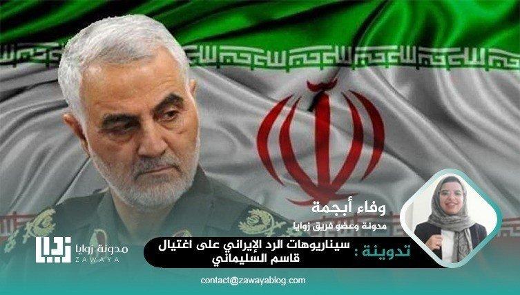 سيناريوهات الرّد الإيراني على اغتيال قاسم سُليماني