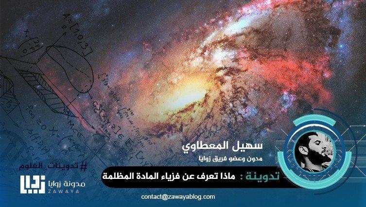 ماذا تعرف عن فيزياء المادة المظلمة ؟