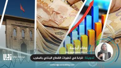 قراءة في تطورات القطاع البنكي بالمغرب الجزء الأول