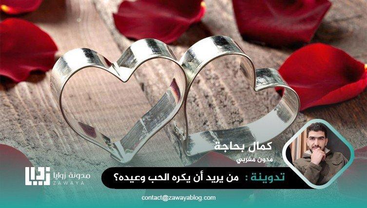 من يريد أن يكره الحب وعيده؟
