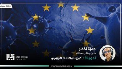 كورونا والاتحاد الأوروبي