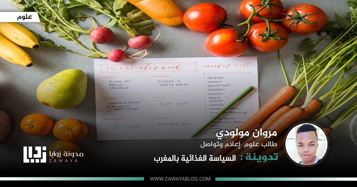 السياسة الغذائية بالمغرب