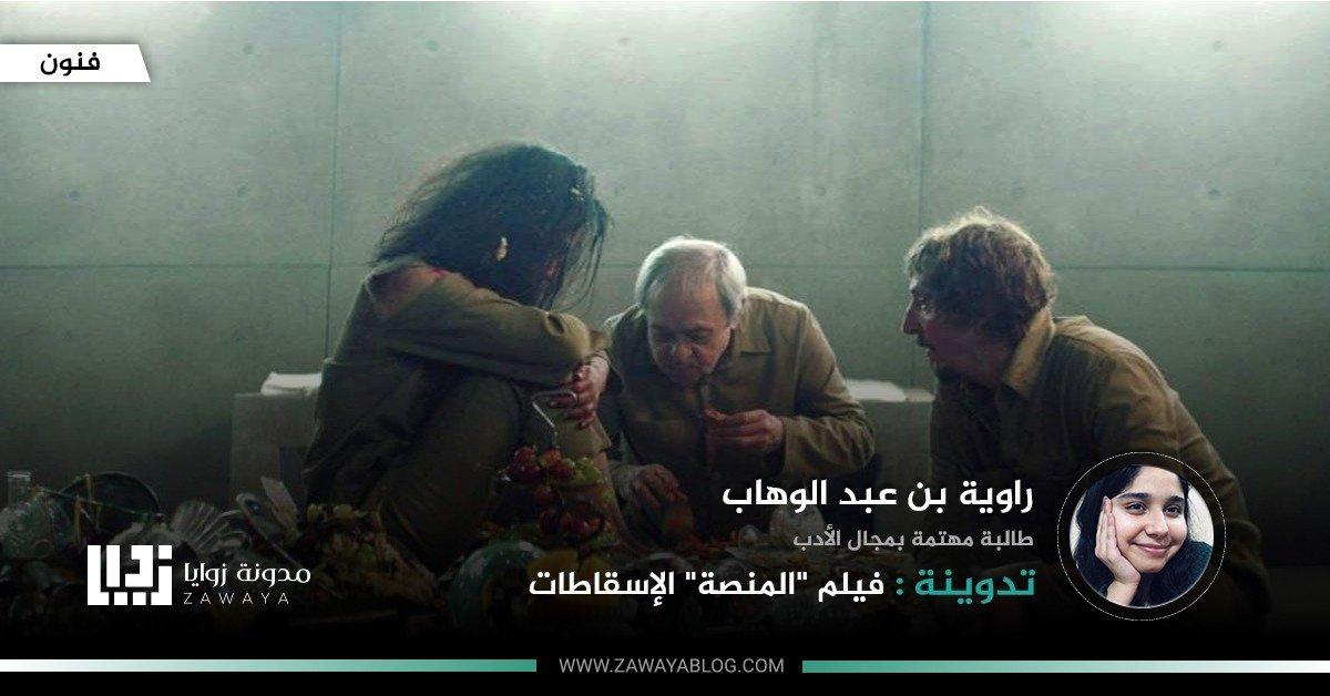 فيلم المنصة الإسقاطات