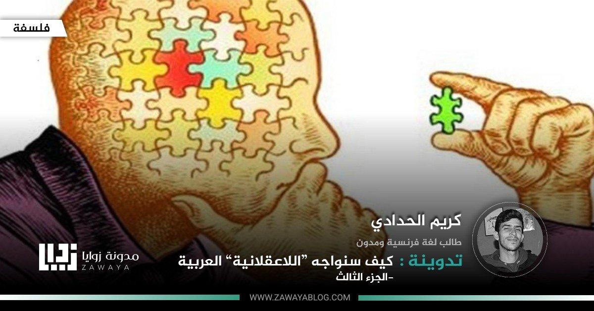 كيف سنواجه اللاعقلانية العربية 3