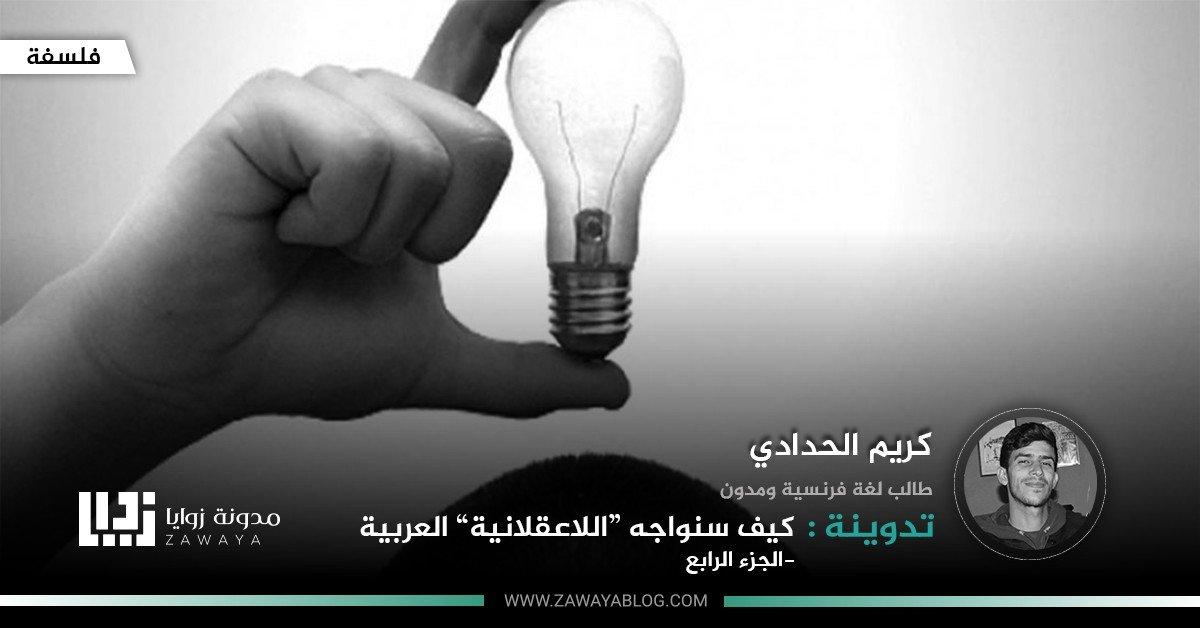 كيف سنواجه اللاعقلانية العربية 4