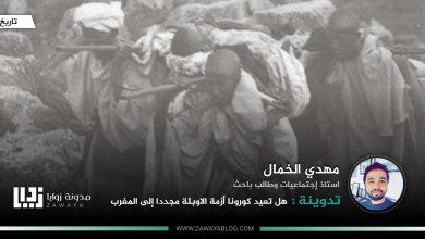 هل تعيد جائحة كورونا أزمنة الأوبئة مجددا إلى المغرب