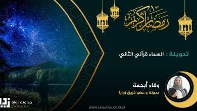 السماء قرآني الثاني