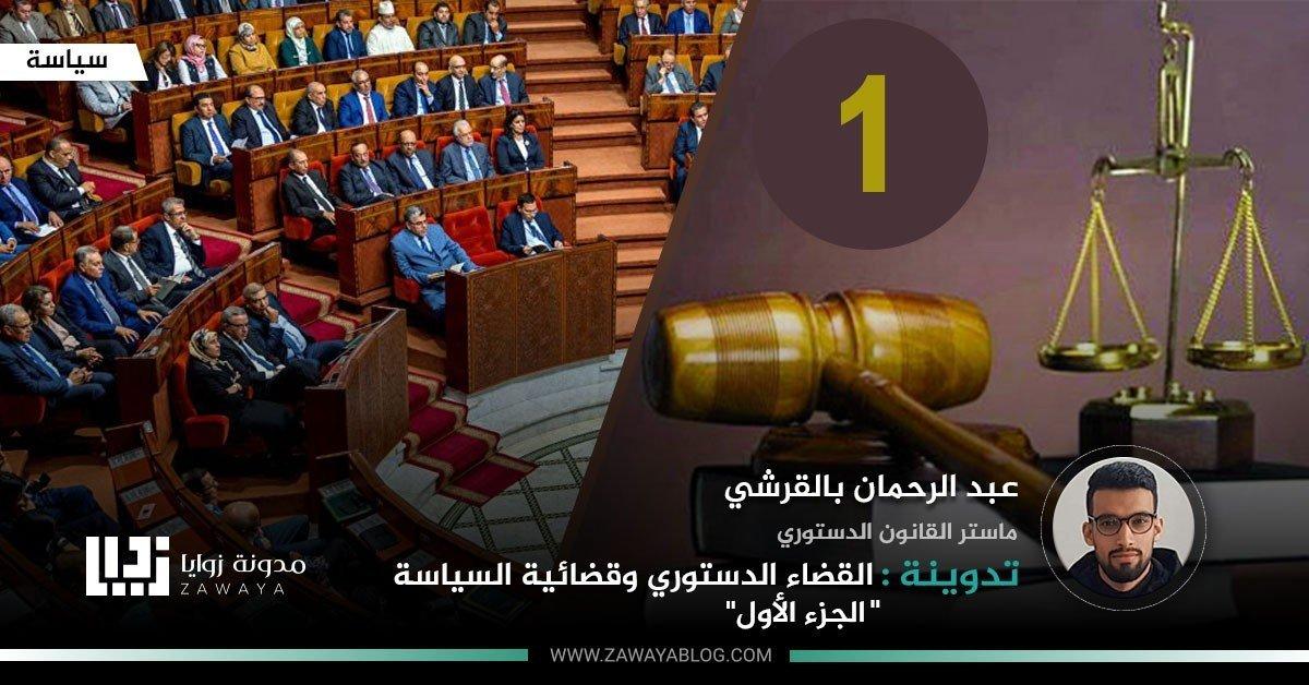 القضاء الدستوري وقضائية السياسة ج 1